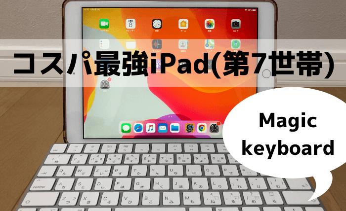 コスパ最強iPad